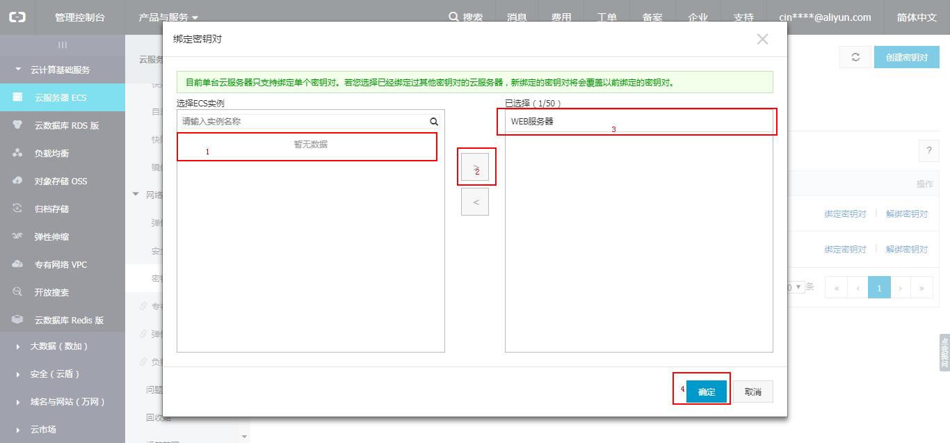 《使用SSH密钥对远程登录阿里云云服务器》