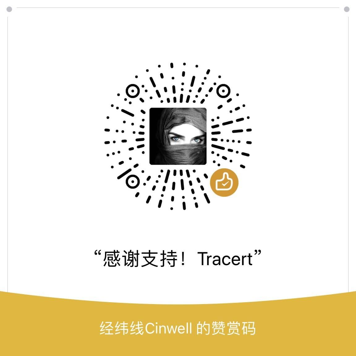 《赞助Tracert》